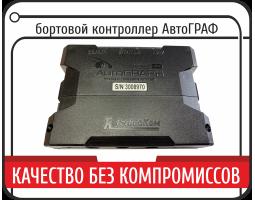 Бортовой контроллер АвтоГраф-GSM